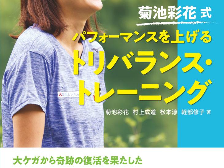 RanRunスポーツ女子の自分磨きを応援するWebマガジンに掲載されました。