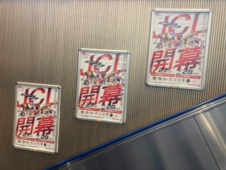 ジャパンサイクルリーグに宇都宮ブリッツェンマッサーとして帯同します。