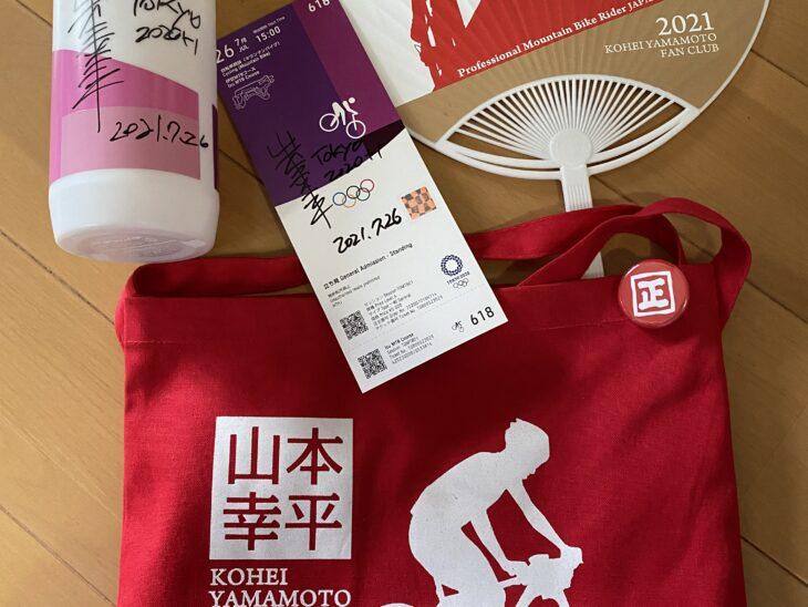 東京オリンピックMTB男子観戦して来ました。
