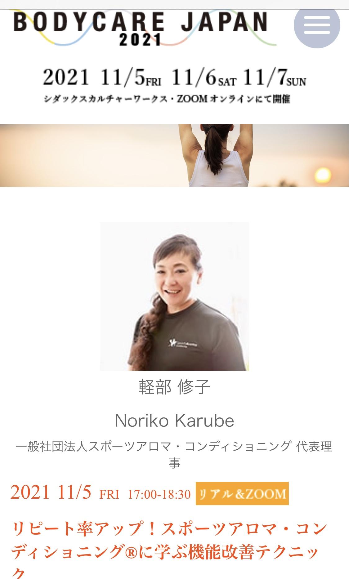 ボディケアジャパン2021に登壇させて頂ます。