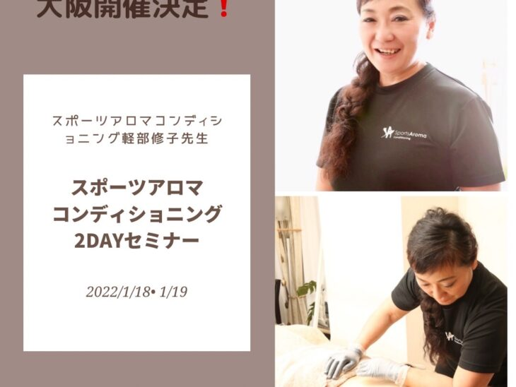 2022年1月大阪にて【セラピストのための改善型トリートメントスキルアップセミナー】開催